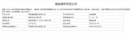 金悦融庭5、11、19幢2019-10-18通过预售许可