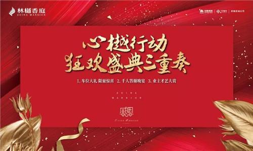 林樾香庭实力宠粉,限量车位大礼、千人晚宴,还有......