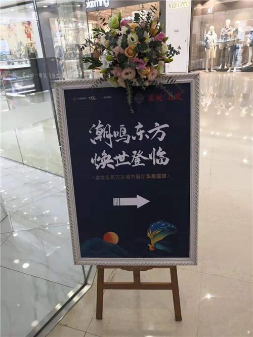 重磅消息!棠悦名筑万达城市展厅11.3耀世公开