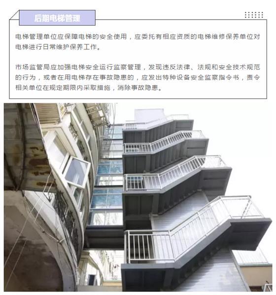 常熟老小区终于可以加装电梯了!实施意见……