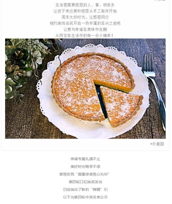 棠悦名筑丨美食美刻,让感恩与甜蜜同在!