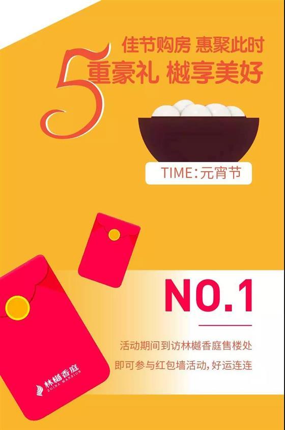 中南林樾 |汤圆哲学!元宵佳节,让爱团圆