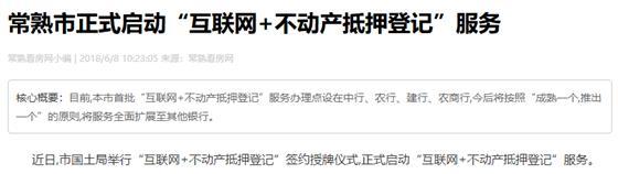 江苏突然宣布常熟有房的快看不执行恐罚50万