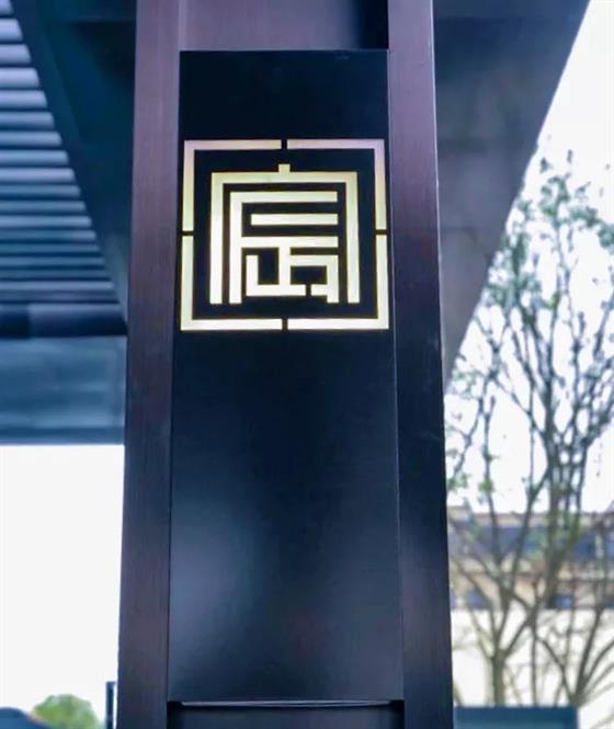 常熟 融创镜湖宸院,藏山纳湖,至臻造诣