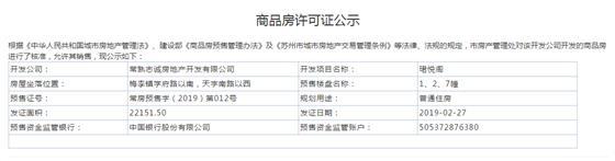 珺悦阁1、2、7幢2019-02-27通过预售许可
