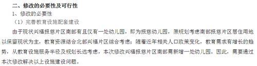 兴福报慈&湘江闽江详细规划公示出炉