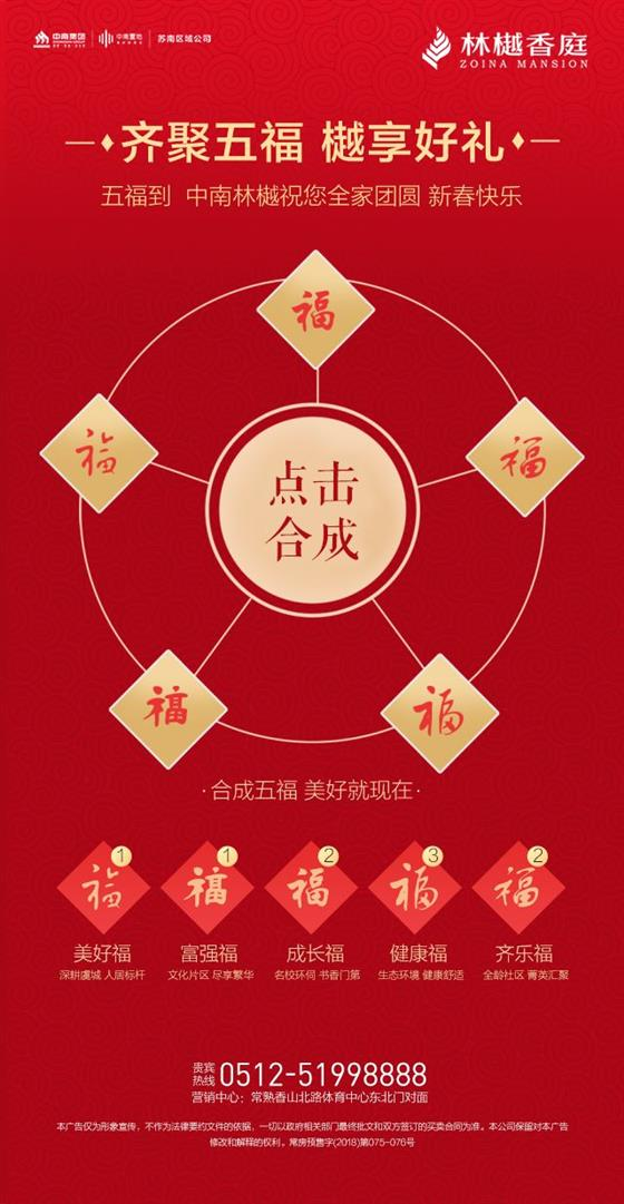中南林樾香庭丨五福到,情意中南,送礼了!
