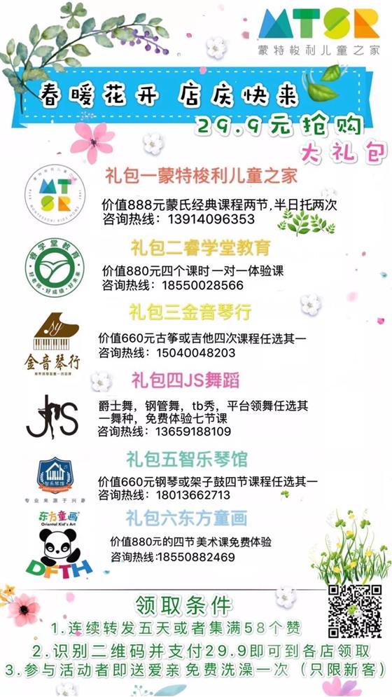 万达金街6家人气商家联合送福利!29.9元抢!