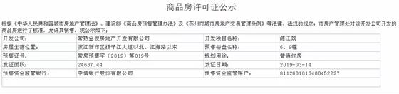 源江筑6、8、9幢2019-03-14通过预售许可