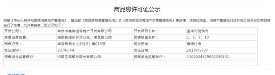 金湾名悦雅苑1、5、7、10幢2019-03-07通过预售许可