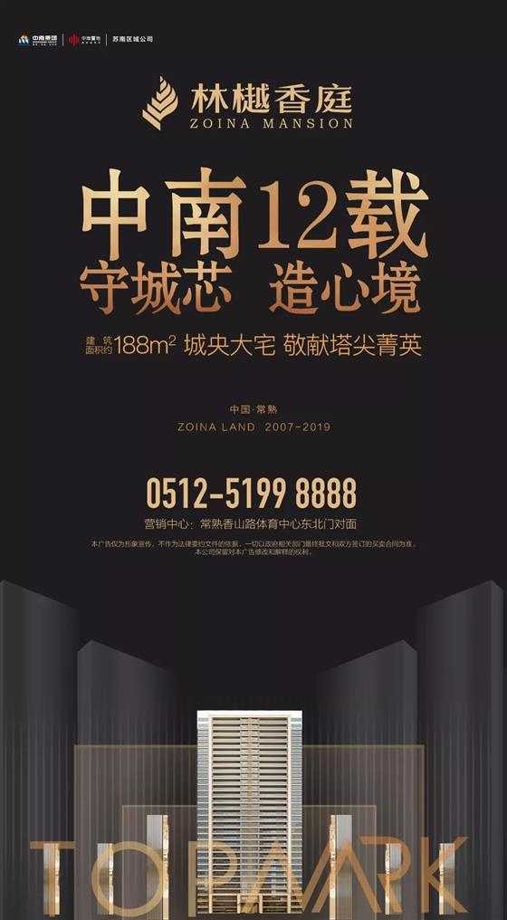 中南林樾 城央大宅,这一刻与你相见