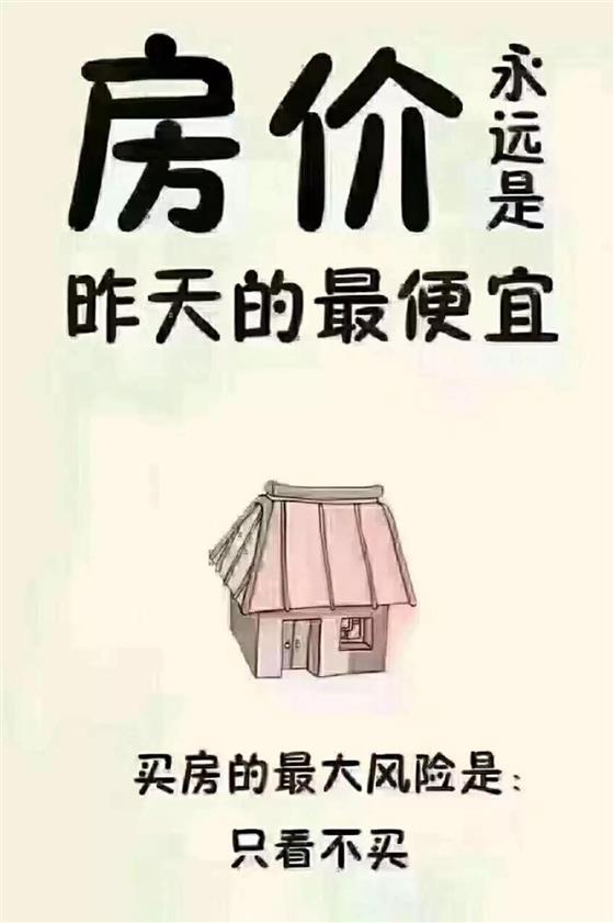 楼市回暖房价上涨!还不买房的,家里是有矿?