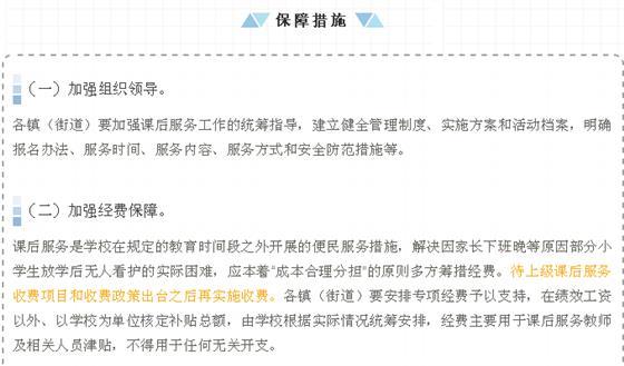 """权威发布:常熟""""官方晚托班""""开课啦!"""
