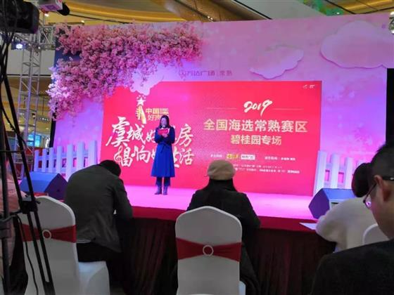 2019中国好声音常熟赛区启动仪式圆满落幕!