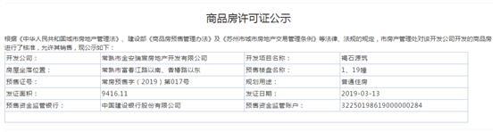 褐石源筑1、3、6、18、19幢2019-03-13通过预售许可