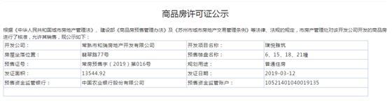 璞悦雅筑2、3、6、15、18、21幢2019-03-12通过预售许可