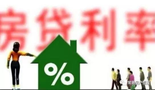 好消息!常熟房贷利率全面下调!