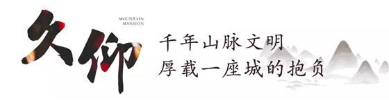 象屿·澜山悦庭:千年虞城,静待一席澜山
