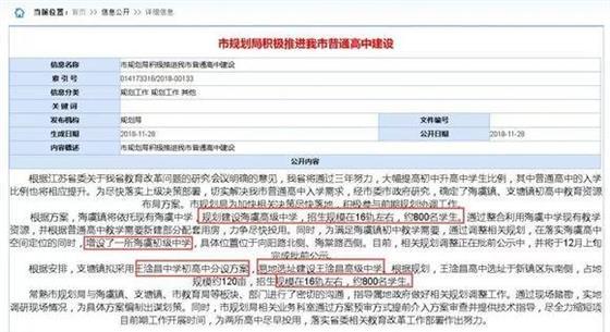 王淦昌高级中学新址开始公示,今年12月开工