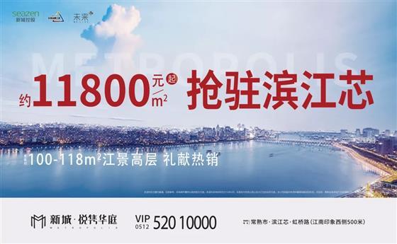 满分瞰景王|在滨江,住景观王座是怎样的体验