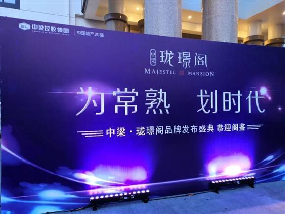 千人莅临4月13日中梁珑璟阁品牌发布会全球盛典