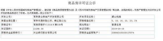 澜山悦庭5、10、16、21、23、24幢2019-04-19通过预售许可