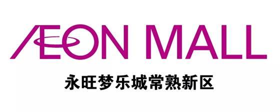 永旺梦乐城常熟购物中心2019年夏季即将开业
