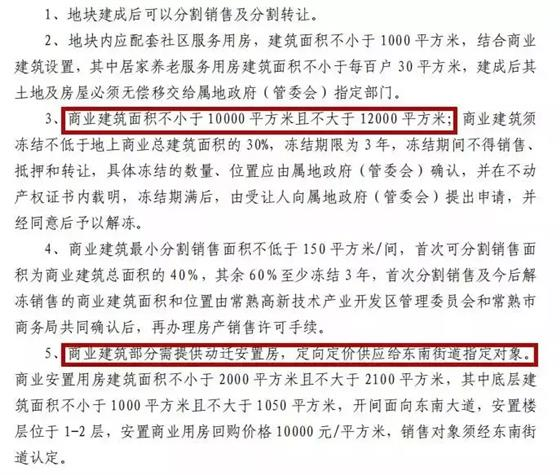 """华润""""梅开二度""""抢得2019年后第一拍"""