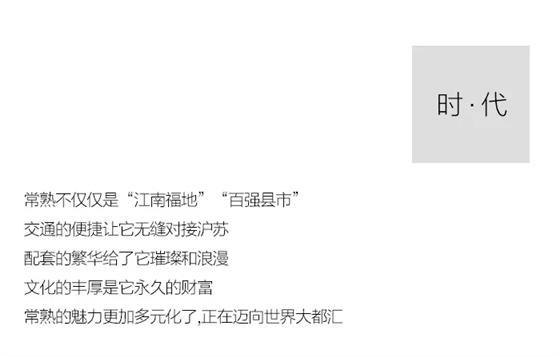 中南林樾&墨者攻再守邀您感受常熟,领略不一样的美