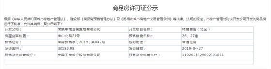 林樾香庭(北区)26、27幢2019-04-27通过预售许可