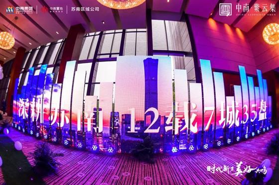 中南置业苏南区域品牌发布会丨鸣时代之新声,共美好之未来