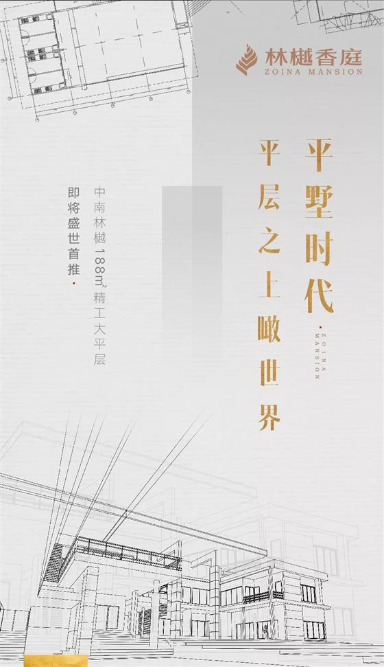 中南林樾 | 平墅时代,平层之上瞰世界!