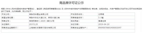 204户丨辛庄世茂云熙阁1-3幢获预售 认筹今日盛启