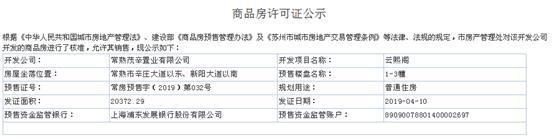云熙阁1-3幢2019-04-10通过预售许可