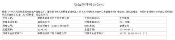 玉兰臻园16、20、21、23、26、27幢2019-05-10通过预售许可