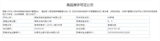 华熙阁8、9幢2019-05-20通过预售许可