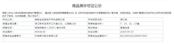 源江筑7、10、11、13幢2019-05-17通过预售许可