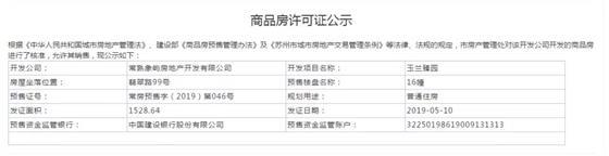 常熟房产网带您了解最新常熟楼市动态(05.06-05.12)