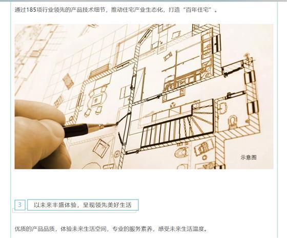 """新城全新""""未来+""""品牌 远见美好未来"""