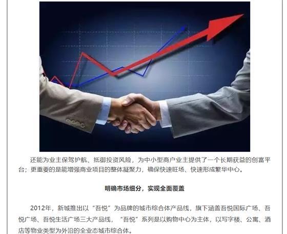 """新城品牌全解读(五)中国商业地产""""新势力"""""""
