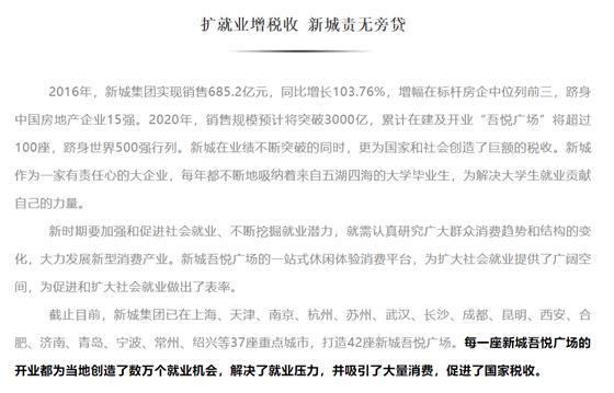 新城品牌全解读(二) 王振华:人本至上 德运启运