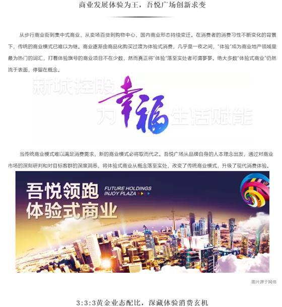 新城品牌全解读(六)吾悦广场 精彩超乎你的想象