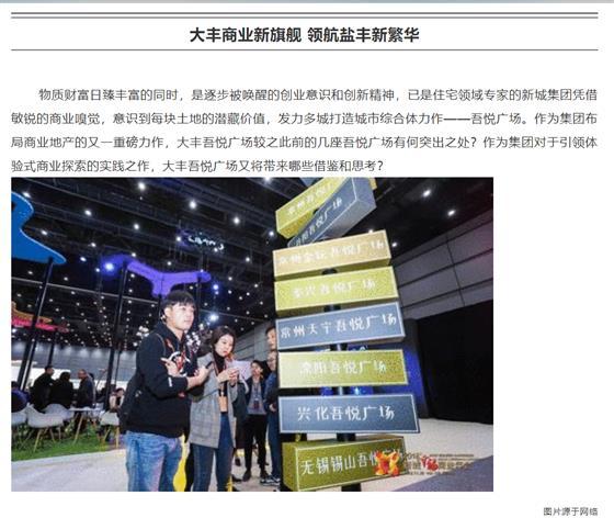 新城品牌全解读(八)吾悦广场定义城市中心