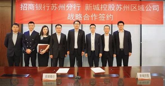 新城控股苏州区域公司与招商银行苏州分行签署战略合作协议!