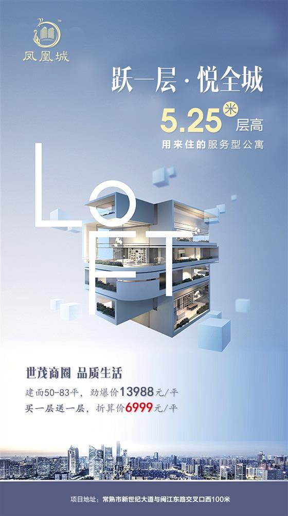 跃一层 悦全城丨凤凰城三号楼loft山景公寓持续热销
