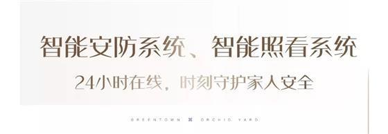 """极萃127 明月兰庭园区智能""""黑科技"""",智享美好生活!"""