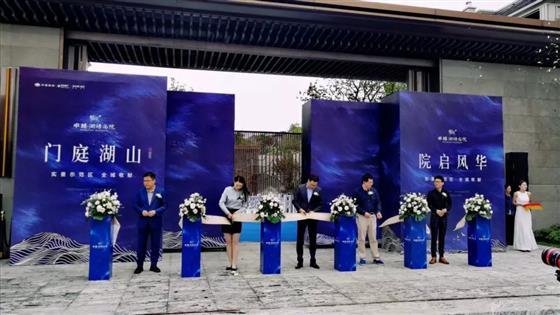 卓越湖语尚院实景示范区暨奢美样板房5.18盛境公开