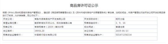 常熟三大片区域四个热门楼盘再拿预售证 6月加推在即
