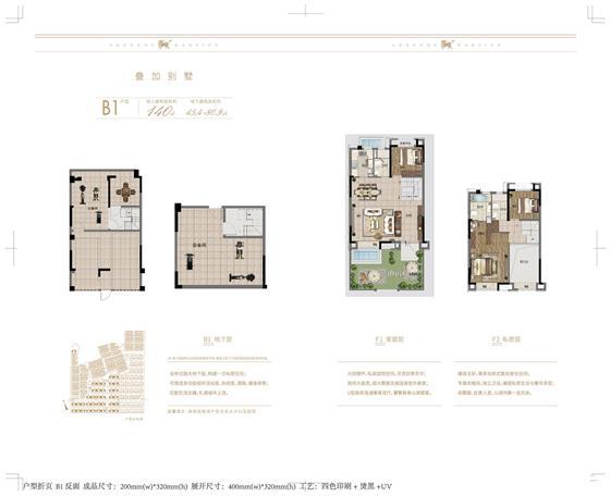 湖语尚院建筑面积约123-302㎡多套房源在售
