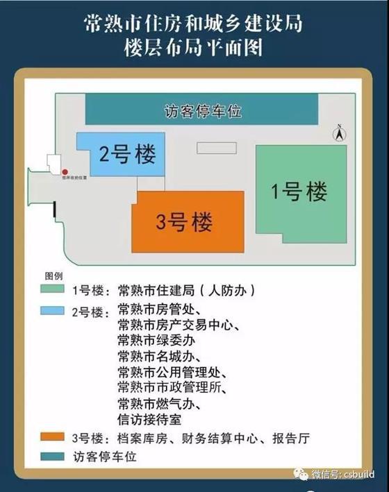 常熟市住房和城乡建设局迁址公告